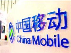 中国移动上半年大赚656亿