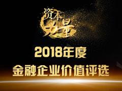 2018年度金融企业价值评选