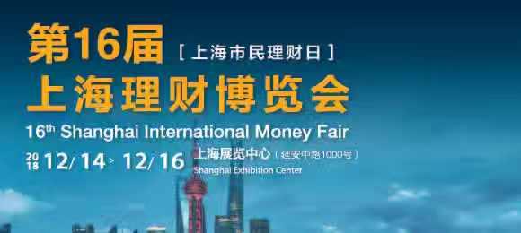 第16届上海理财博览会
