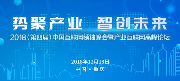 2018中国互联网领袖峰会暨产业互联网论坛