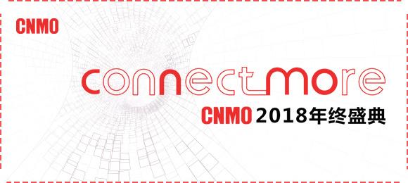 CNMO2018年终盛典