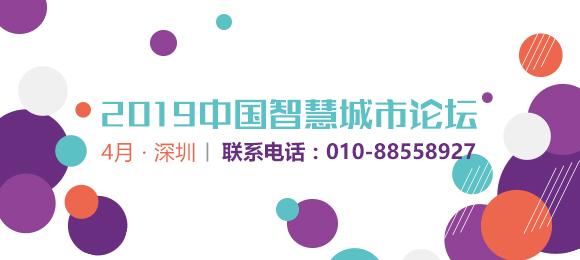 2019中国智慧城?#26032;?#22363;