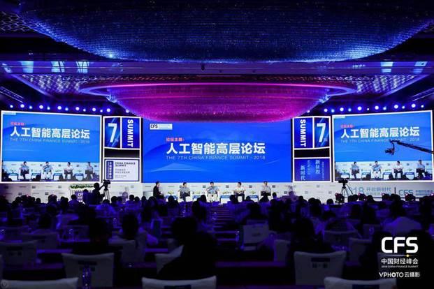 问道中国经济 CFS2019第八届中国财经峰会全