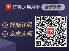 证券之星App重磅上线!