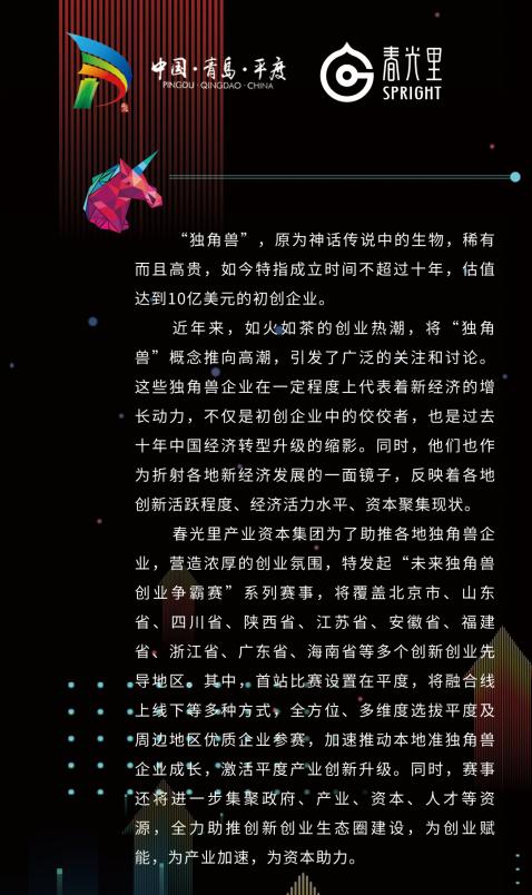 首页 正文  集慧智佳知识产权管理咨询股份有限公司创始人兼总裁 春光