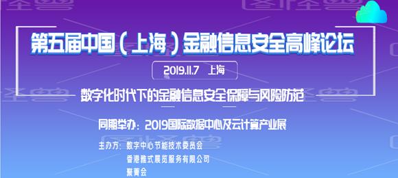 第五届中国上海金融信息安全高峰论坛