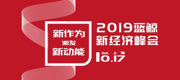2019蓝鲸新经济峰会