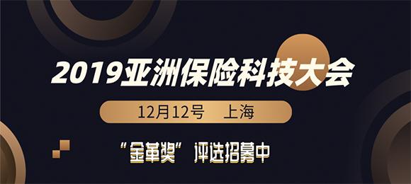 2019亚洲保险科技大会