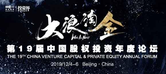第19届中国股权投资年度论坛