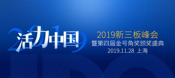 2019新三板峰会暨第四届金号角奖颁奖盛典