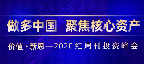 价值 新思——2020红周刊投资峰会