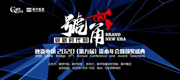 融资中国2020(第九届)资本年会暨颁奖盛典