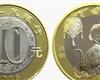 猴年贺岁普通纪念币1月16日即将到来