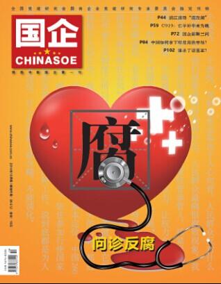 国企2014年10月刊