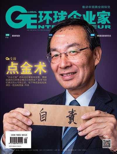环球企业家2014年第20期