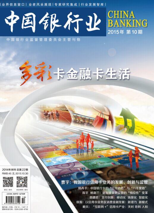 中国银行业2015年第10期