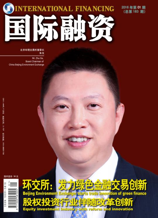 国际融资2016年1月刊