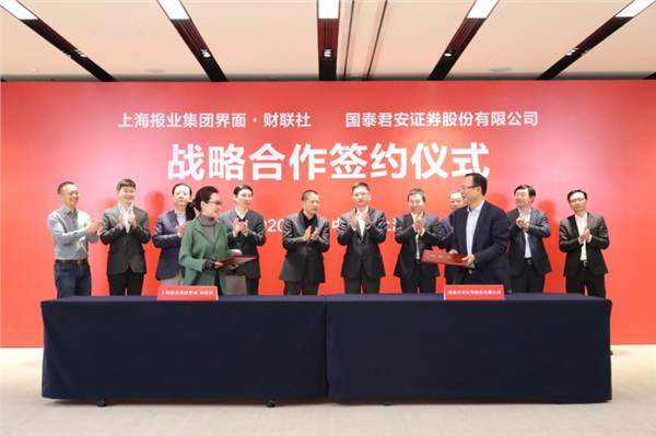 <b>[[股票配资利息]]国泰君安与上海报业集团深度合</b>