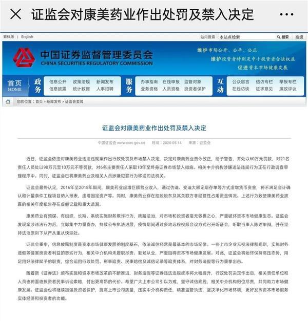 <b>[中国股市市值]康美药业遭证监会重罚,责任人移</b>