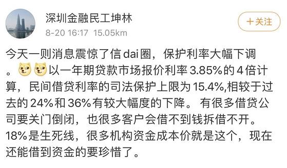 最高法:民间借贷利率最高不超15.4%!信用卡、花呗、借呗有何影响?最全解读