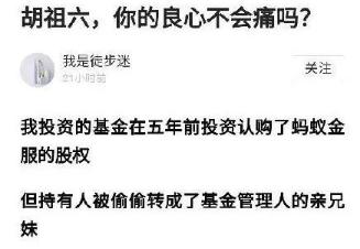 投资人长文控诉胡祖六 春华资本声明:已采取维权行动