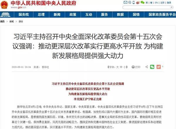 中央深改委重磅发声 要办六件大事!202字诠释中国态度 三大表述意义非凡