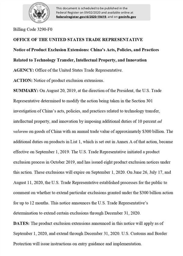 刚刚!美国延长部分中国商品关税豁免期至年底,涉及口罩、呼吸器、苹果产品……
