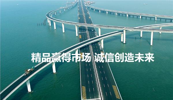 [配资114]山东路桥:盈利能力大增,未来成长可期