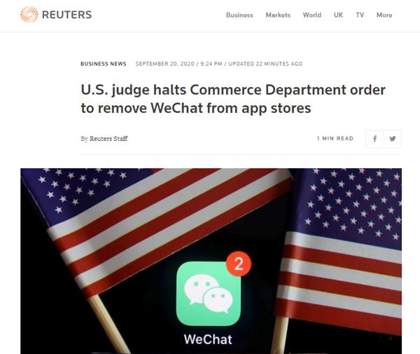 突发!美政府对WeChat禁令被一法官暂停,腾讯港股发公告谈影响!