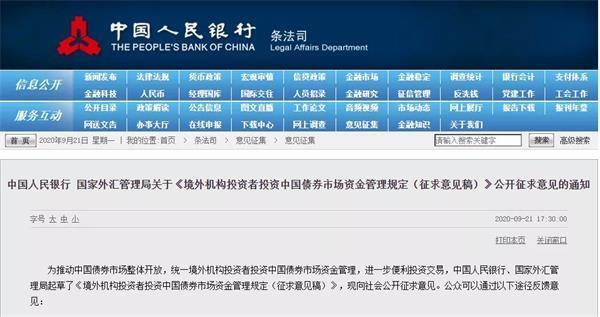 央行、外管局放大招!多项规定便利外资投中国债市