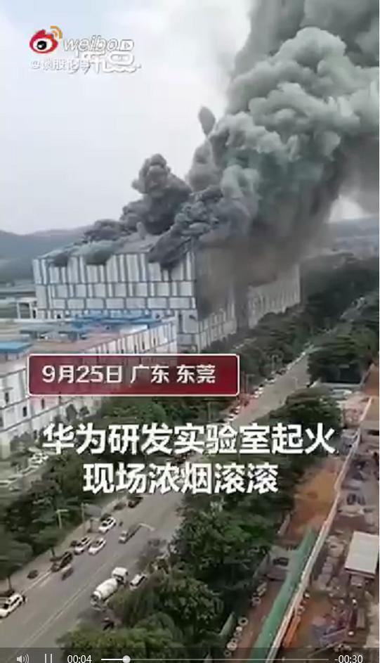 华为松山湖研发实验室着火,现场浓烟滚滚!伤亡和原因待通报,消防已赶赴救援!华为:火势已得到控制