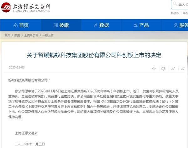 上交所暂缓蚂蚁科技集团股份有限公司科创板上市