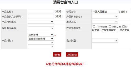 (来源:中国保险业协会)