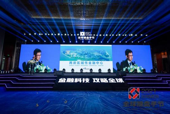 以金融点燃梦想 用科技拥抱未来——首届519全球操盘手节在厦举行