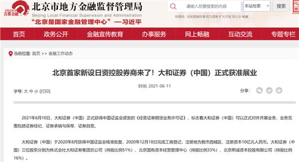 """""""鲶鱼""""来了!大和证券(中国)获准开业,高盛、摩根大通申请独资券商,行业要变?"""