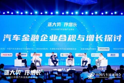 """易鑫集团COO高志:双向赋能,打造汽车金融科技""""路由"""""""