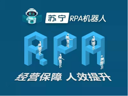 """""""数字员工军团""""赋能生态圈,苏宁用RPA+零售抢占下一个时代插图"""