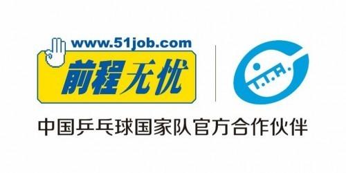 前程无忧签约中国乒乓球国家队成为官方合作伙伴
