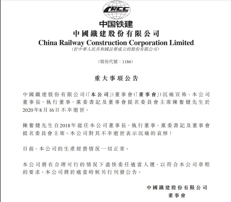 中国铁建:公司董事长陈奋健不幸逝世