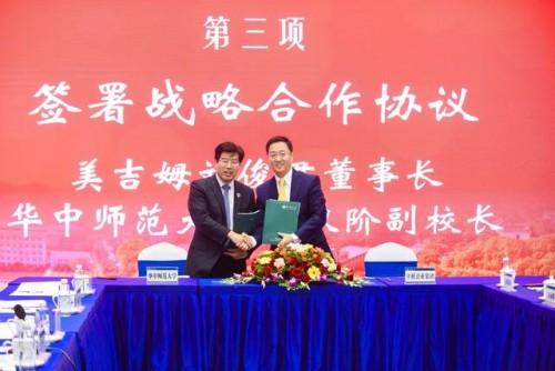 美吉姆投入1000万元与华中师范大学达成战略合作,支持早期教育师资培养和产业发展