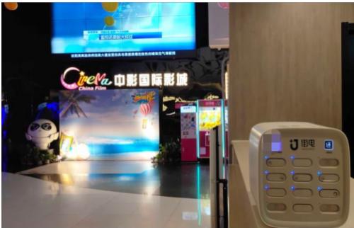 一大波新片内地定档 聚美集团旗下共享充电宝提供24小时充电服务