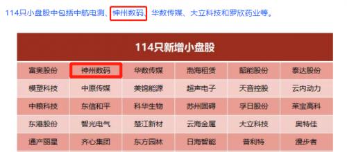 富时罗素全球股票指数新纳入150只中国A股 神州数码(000034.SZ)入选