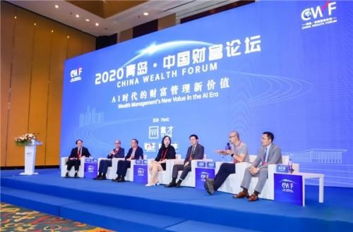 洪泰财富亮相2020青岛·中国财富论坛 鲁海洋分享AI时代的财富管理