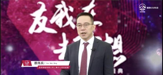 """友邦上海为""""保险企业家""""筑梦卓越营销员渠道持续引领行业升级"""