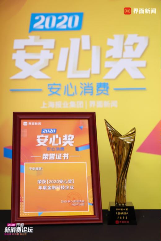 平安普惠再获2020安心奖 成为首家两连冠金融科技企业
