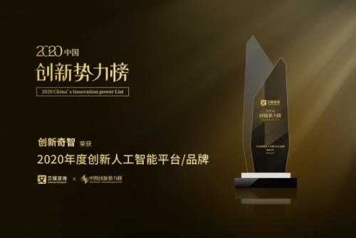 """创新奇智斩获2020中国创新势力榜""""年度创新人工智能品牌""""大奖"""