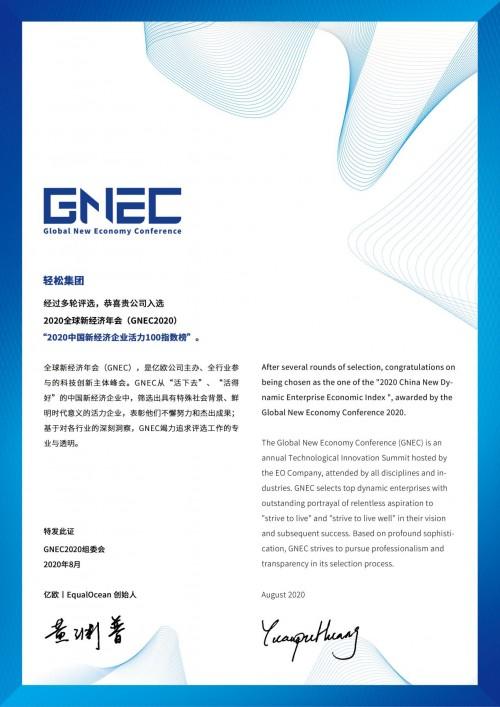 积极求变 主动创新 蚂蚁集团、轻松集团等入围《中国新经济企业活力100指数榜》