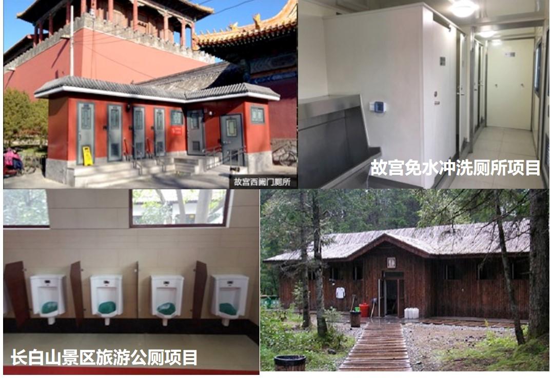新基建厕所革 命1号项目落户甘肃 惠达卫浴向永靖县捐赠装配式厕所
