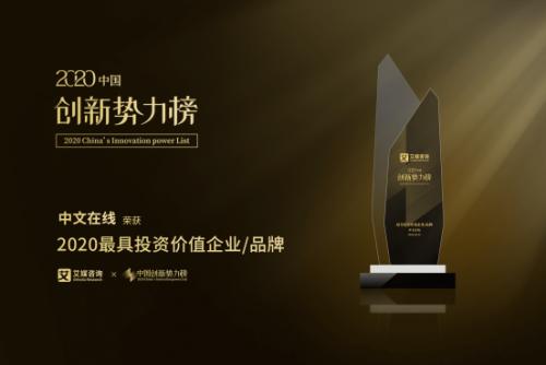 """中文在线斩获2020中国创新势力榜""""最具投资价值企业/品牌""""大奖"""
