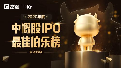 重磅发布:富途x36氪2020年度中概股IPO最佳伯乐榜系列奖项正式揭晓